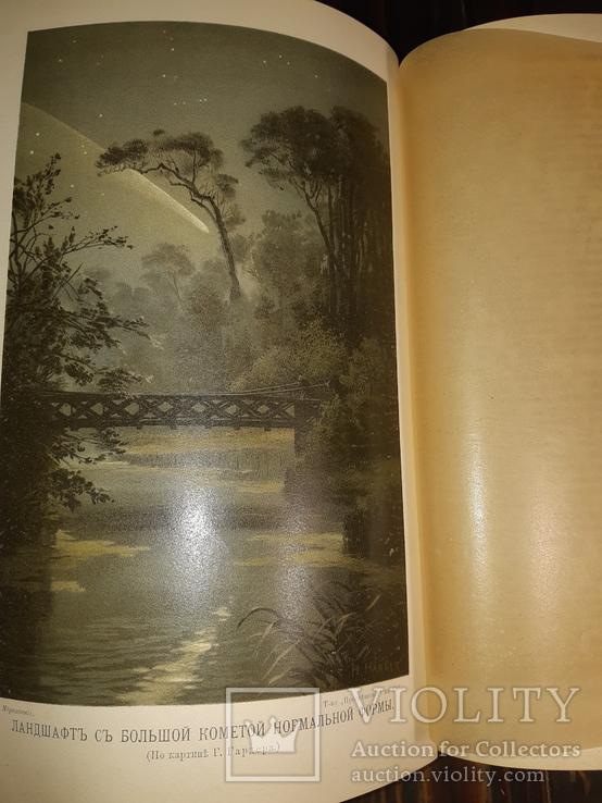 1902 Мироздание. Астрономия вобщепонятном изложении, фото №8