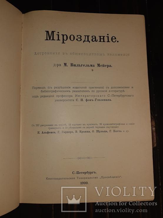 1902 Мироздание. Астрономия вобщепонятном изложении, фото №10
