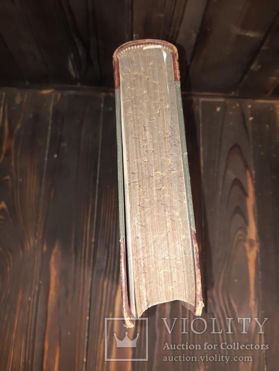 1902 Мироздание. Астрономия вобщепонятном изложении, фото №11