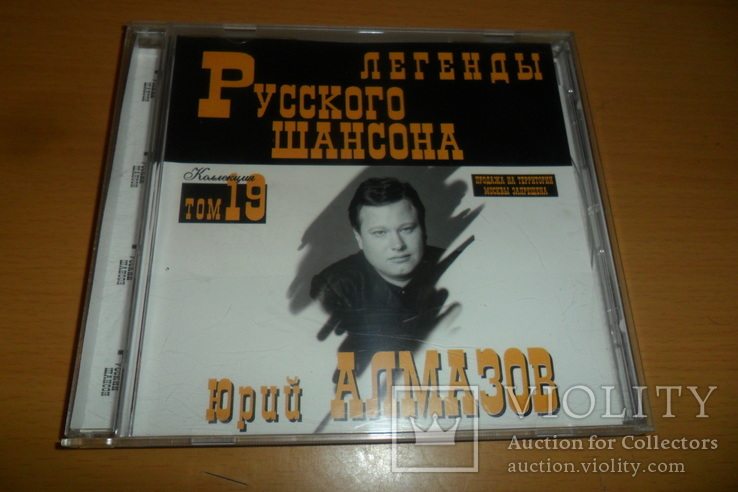 Диск CD сд Юрий Алмазов, фото №2