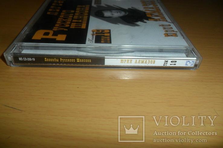 Диск CD сд Юрий Алмазов, фото №3