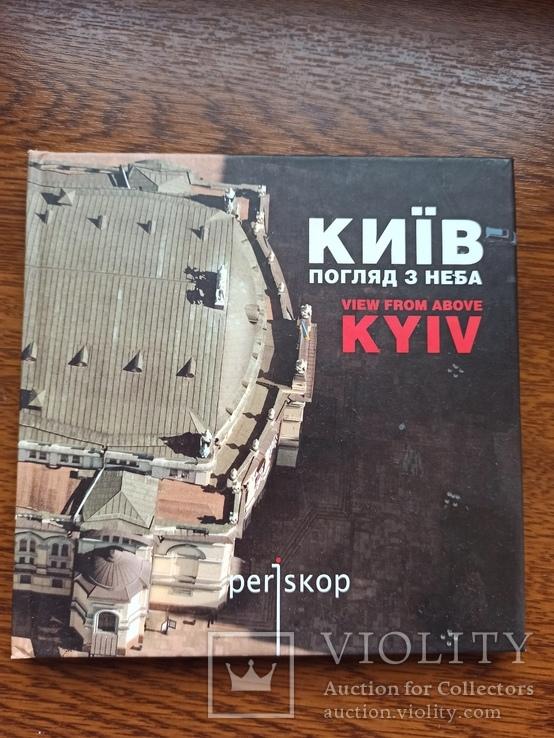 Київ погляд з неба