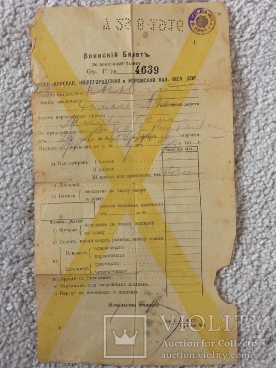 Воинский билет РИА, фото №3