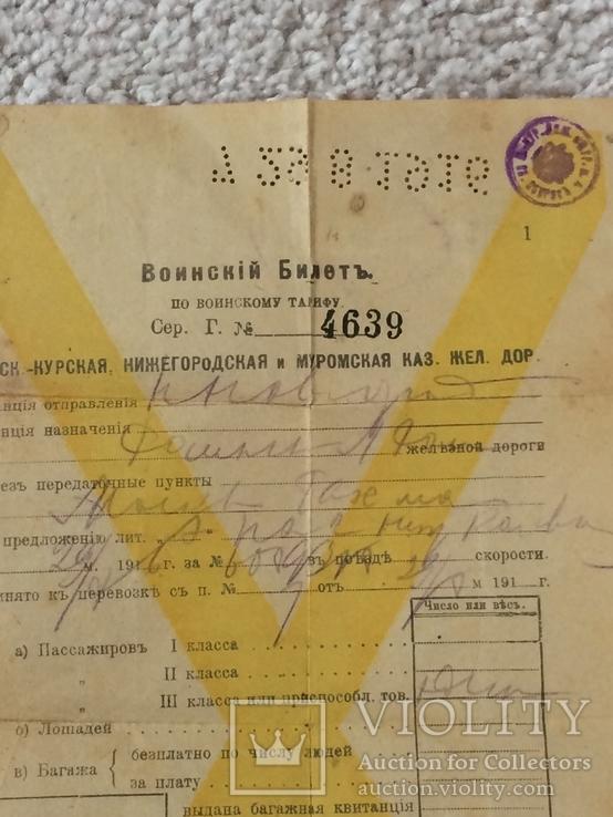 Воинский билет РИА, фото №4