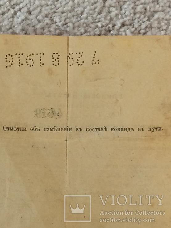 Воинский билет РИА, фото №7