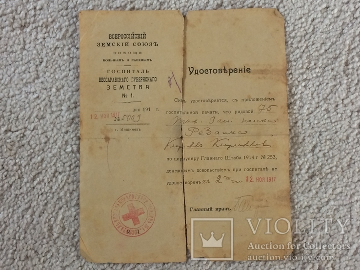 Удостоверение 1917 г, фото №2