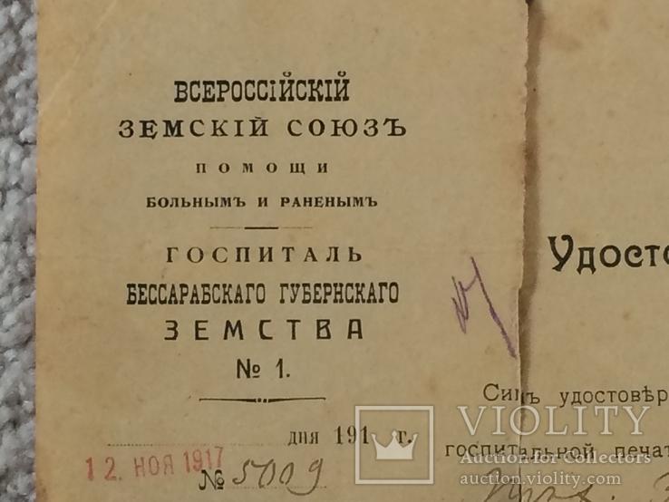 Удостоверение 1917 г, фото №3