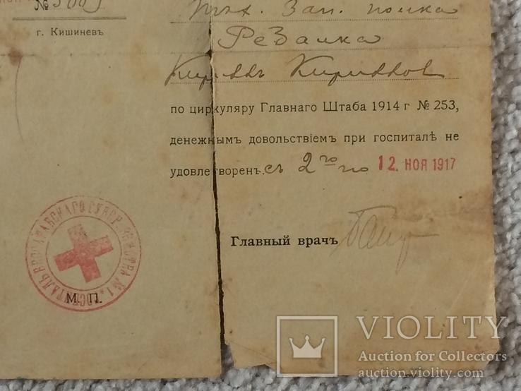 Удостоверение 1917 г, фото №5