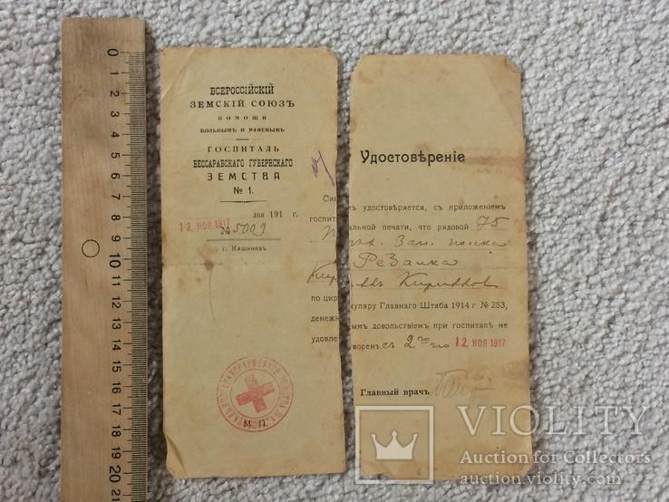 Удостоверение 1917 г, фото №7