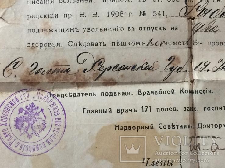 Свидетельство о болезни РИА 1917, фото №6