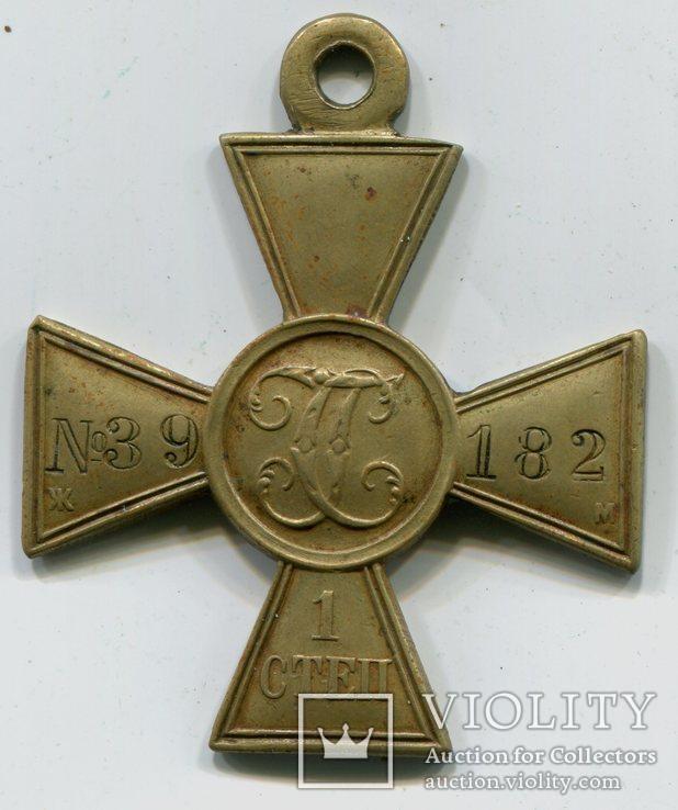 Георгиевский крест 1 степ., Временное правительство