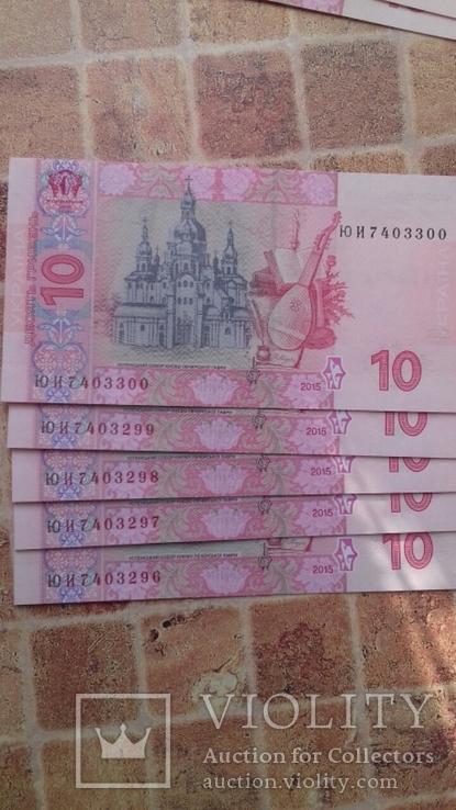 10 гривень 2015 UNC номера підряд 5 шт.