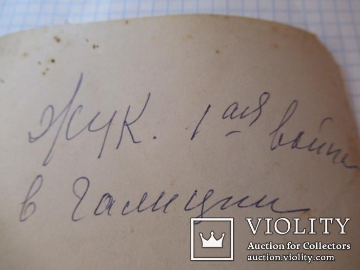 Военный на коне  1 мировая война в Галиции Жук, фото №10
