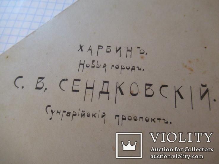 Военные с бутылкой Харбин Новый город С.В.Сендковский, фото №13