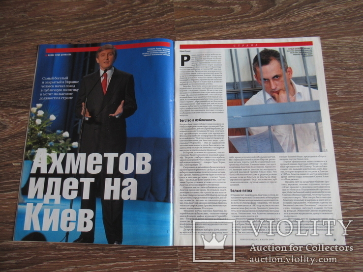 Корреспондент Ринат Ахметов идет на Киев 2006 год, фото №10