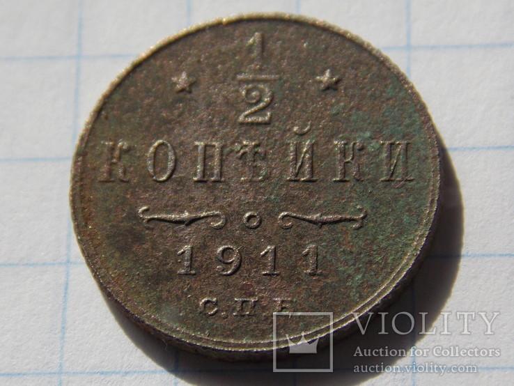 1/2 копейки 1911 года, фото №9