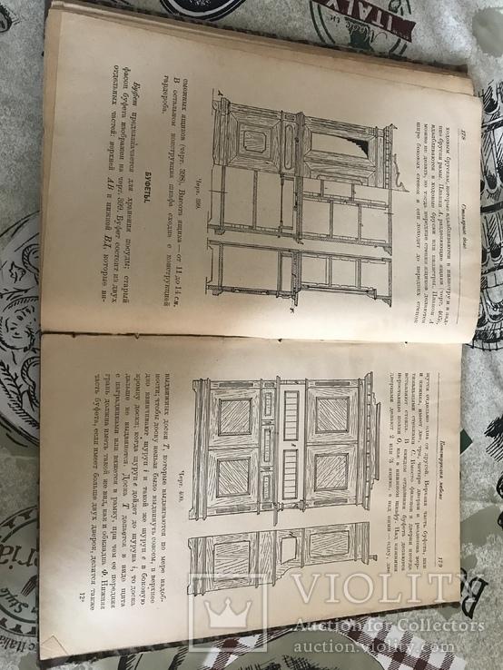 Мебель и ее изготовление 1926г, фото №9