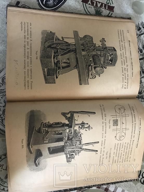 Мебель и ее изготовление 1926г, фото №12