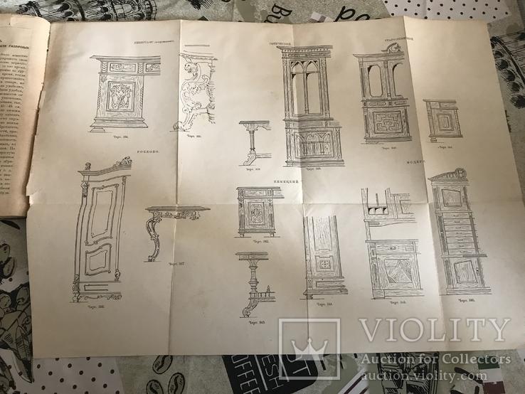 Мебель и ее изготовление 1926г