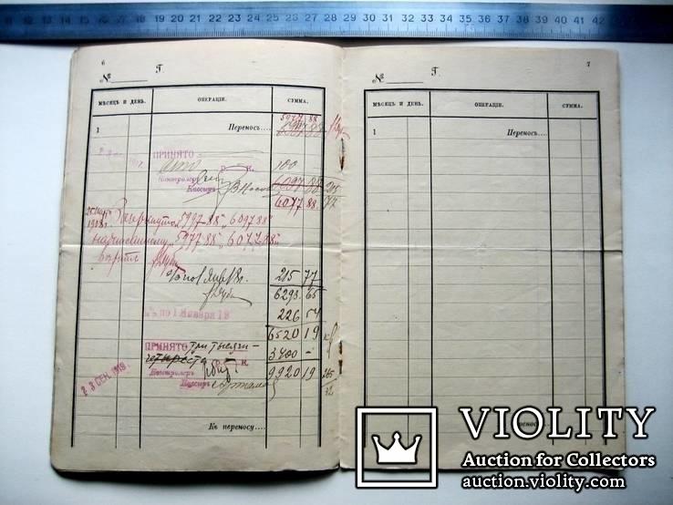 Ощадкнижка державної каси 1901 рік № 1, фото №6