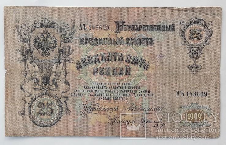25 рублей 1909 год Коншин Коптелов, фото №2