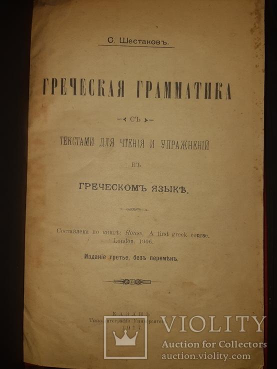 1917 Греческая грамматика