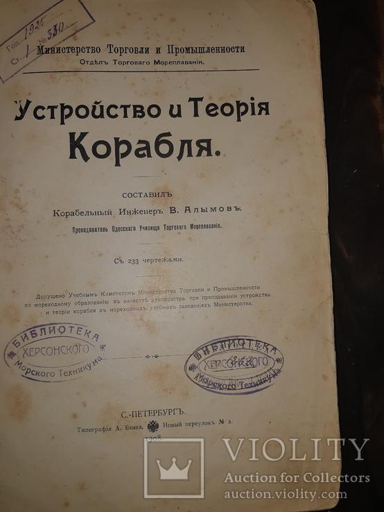 1908 Алымов - Устройство и теория корабля