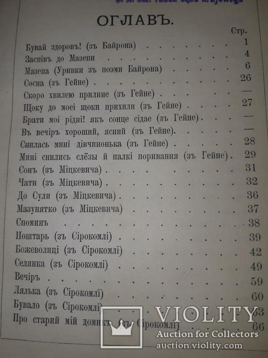 1881 Старицький - Пiснi i думи в 2 частинах, фото №4