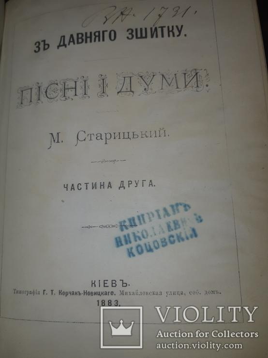 1881 Старицький - Пiснi i думи в 2 частинах, фото №5