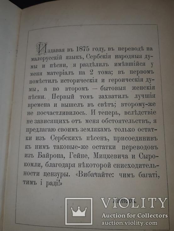 1881 Старицький - Пiснi i думи в 2 частинах, фото №11
