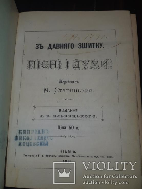 1881 Старицький - Пiснi i думи в 2 частинах
