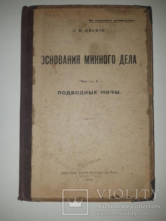 Основания минного дела. Подводные мины. П. М. Иванов. 1929 г. Тираж 1000 экз