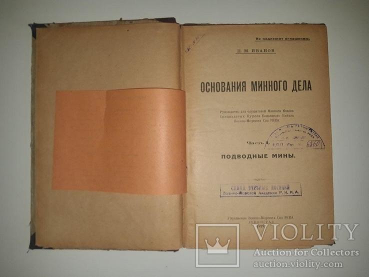 Основания минного дела. Подводные мины. П. М. Иванов. 1929 г. Тираж 1000 экз, фото №3