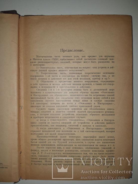 Основания минного дела. Подводные мины. П. М. Иванов. 1929 г. Тираж 1000 экз, фото №5