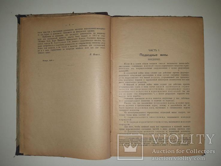 Основания минного дела. Подводные мины. П. М. Иванов. 1929 г. Тираж 1000 экз, фото №6