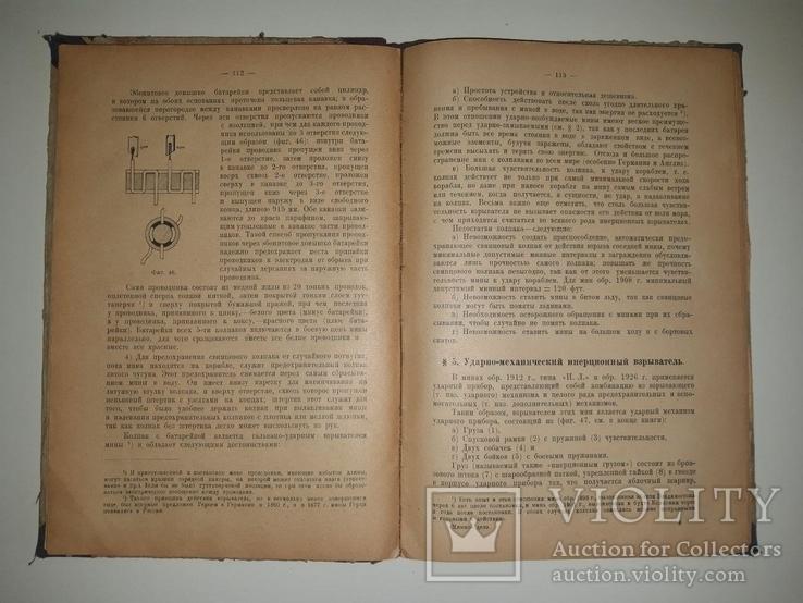 Основания минного дела. Подводные мины. П. М. Иванов. 1929 г. Тираж 1000 экз, фото №8