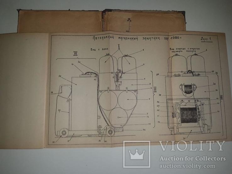 Основания минного дела. Подводные мины. П. М. Иванов. 1929 г. Тираж 1000 экз, фото №10