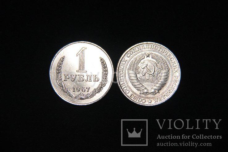 1 рубль 1967 года СССР копия редкой монеты