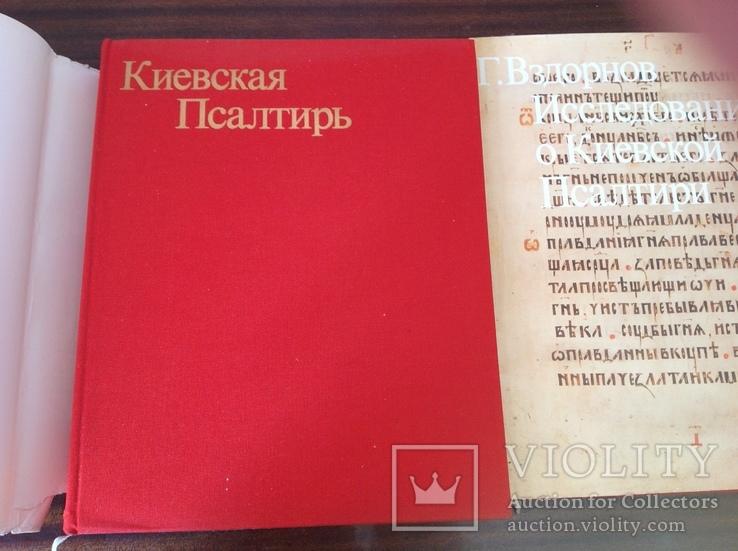 Киевская псалтирь Вздорнов в 2 -х томах, фото №4
