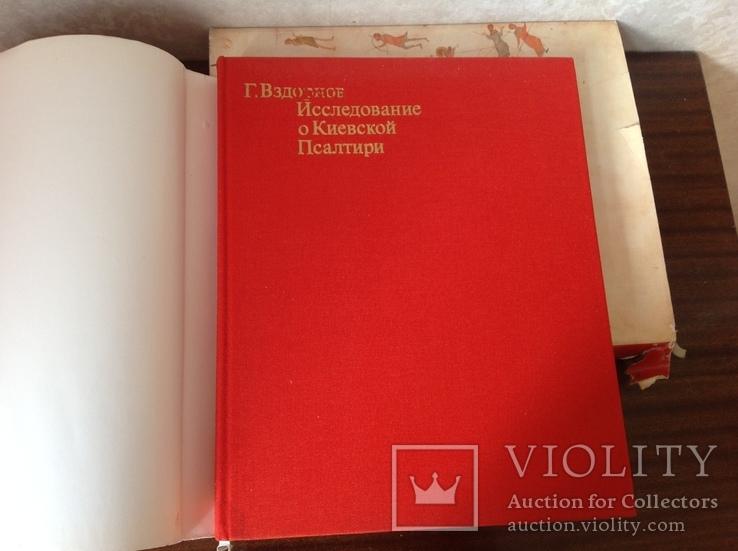 Киевская псалтирь Вздорнов в 2 -х томах, фото №5
