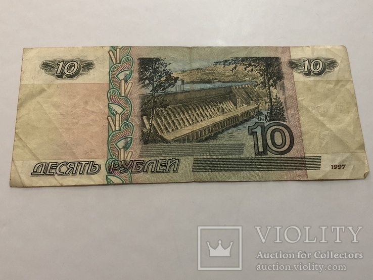 10 рублей 1997, фото №3