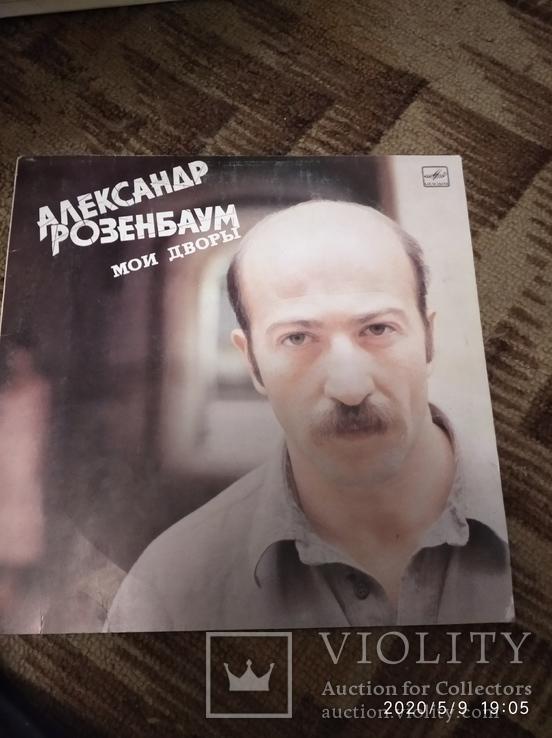 Александр Розенбаун, фото №2