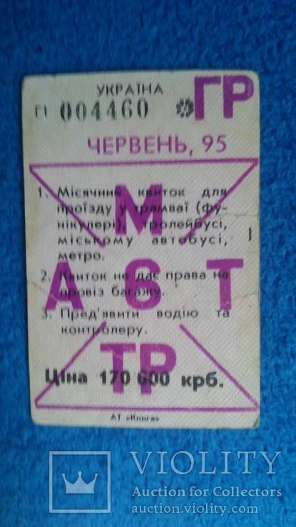Місячний квиток Червень 95 А М Т ТР 170 крб, фото №2