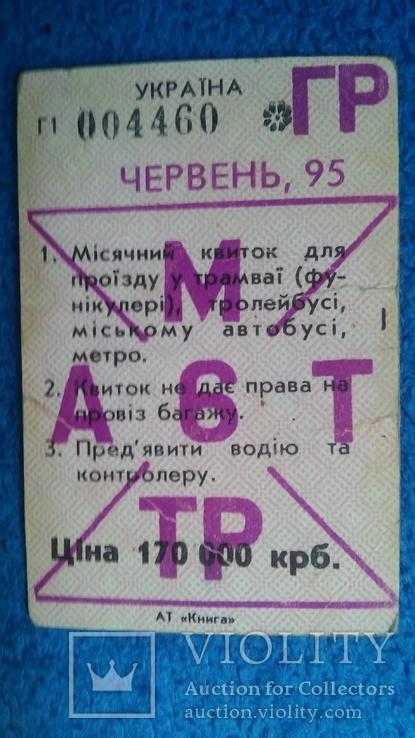 Місячний квиток Червень 95 А М Т ТР 170 крб, фото №3