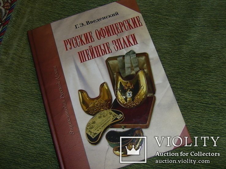 Русские офицерские шейные знаки Г.Э.Введенский, фото №2