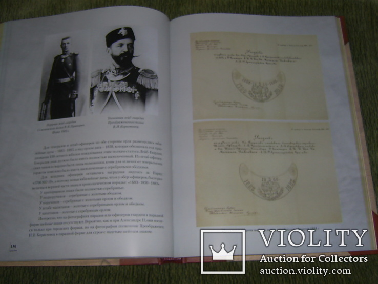 Русские офицерские шейные знаки Г.Э.Введенский, фото №5