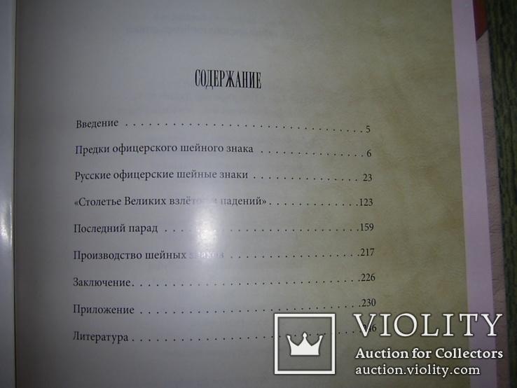 Русские офицерские шейные знаки Г.Э.Введенский, фото №11