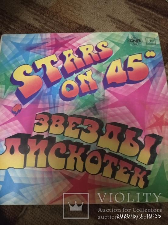 Звёзды дискотек, фото №2