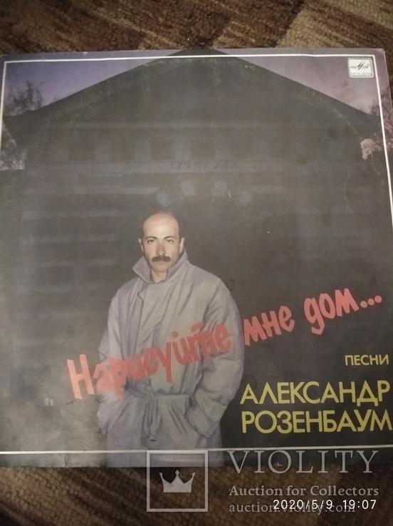 Александр Розенбаум, фото №2