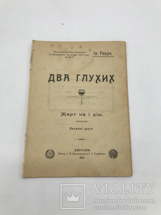 Театральне провiнцiйне виданная жарту «два глухих» Iв. Рикун 1914